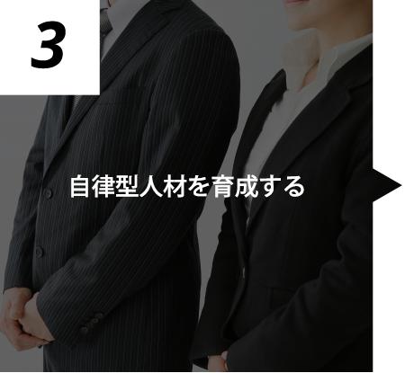 3. 自律型人材を育成する
